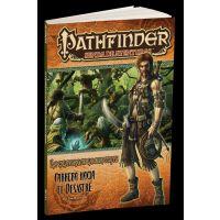 Pathfinder, La calavera de la serpiente: carrera hacia el desastre