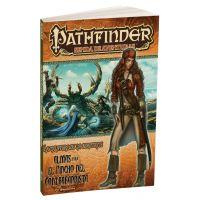 Pathfinder, La calavera de la serpiente: Almas para el pincho del contrabandista